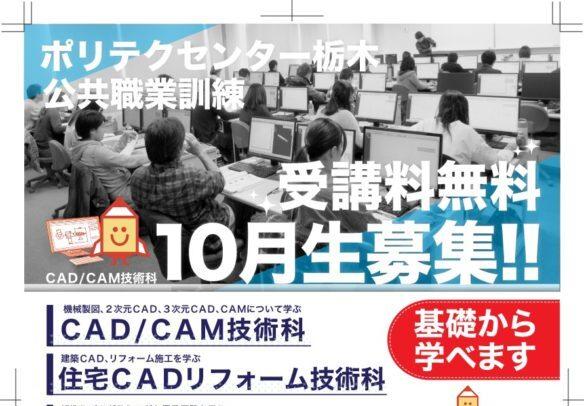 CAD/CAM技術科≫ポリテクセンター栃木