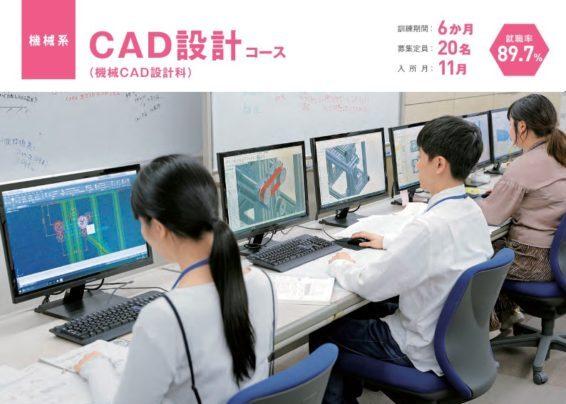 CAD設計コース≫ポリテクセンター関東