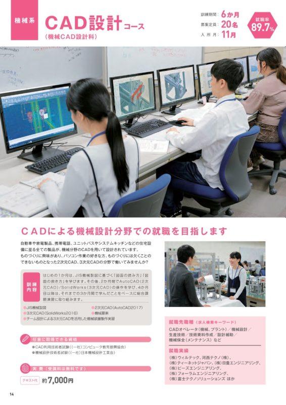 ポリテク関東CAD