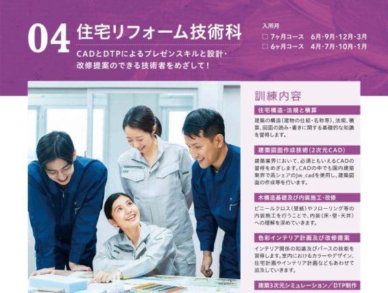 建築CAD住宅リフォーム技術科≫ポリテクセンター沖縄