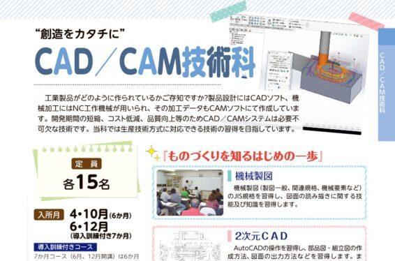 CAD/CAM技術科≫ポリテクセンター滋賀