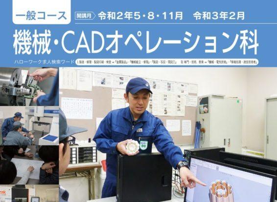 機械・CADオペレーション科≫ポリテクセンター熊本