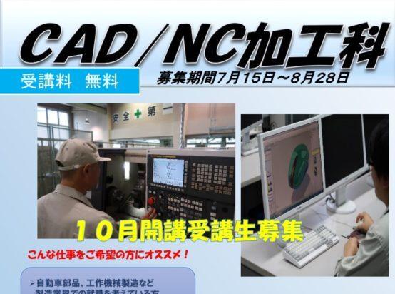CAD/NC加工科≫ポリテクセンター石川