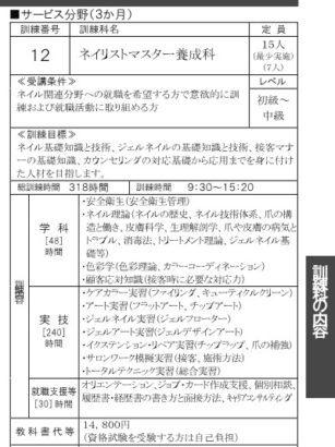 神奈川県で職業訓練≫「即戦力」ネイリストマスター養成科
