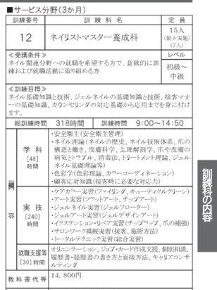 神奈川で職業訓練≫ネイル・ネイリストマスター養成科