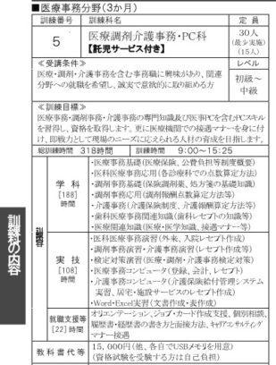 神奈川県で職業訓練≫「即戦力」医療調剤介護事務・PC科