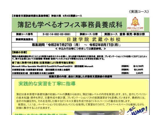 神奈川で職業訓練≫簿記も学べるオフィス事務員養成科