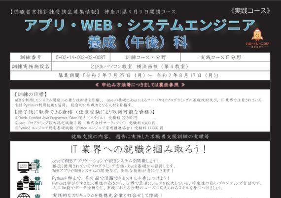 神奈川県で職業訓練≫「即戦力」アプリ・WEBデザイン