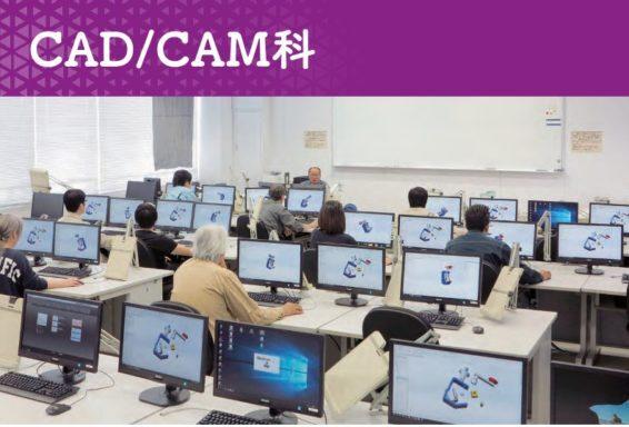 CAD/CAM科≫ポリテクセンター福岡