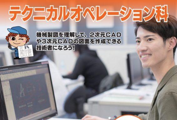 CADテクニカルオペレーション科≫ポリテクセンター福島