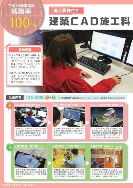 ポリテク秋田建築CAD