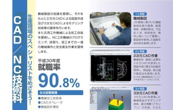 CAD/NC技術科≫ポリテクセンター群馬