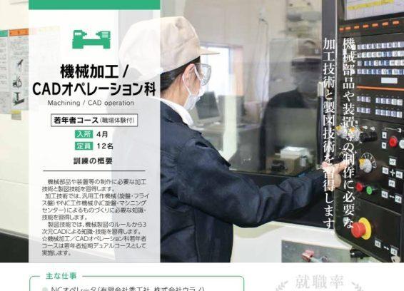 機械加工/CADオペレーション科≫ポリテクセンター長崎