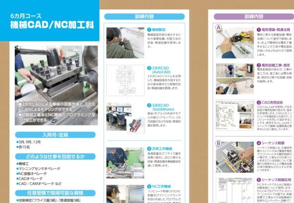 機械CAD/NC加工科≫ポリテクセンター長野