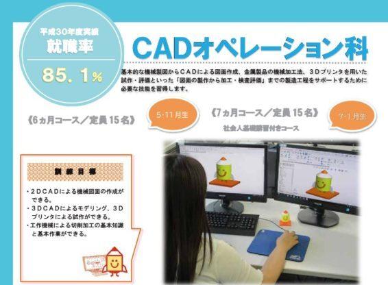 CADオペレーション科≫ポリテクセンター青森