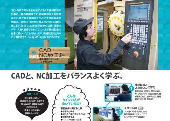 CAD・NC加工科≫ポリテクセンター静岡