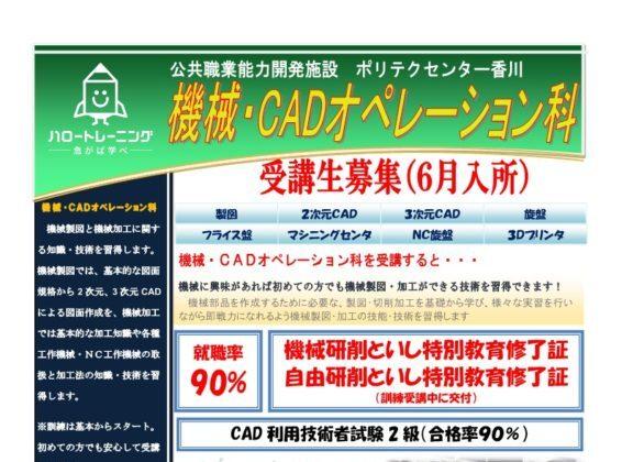 機械・CADオペレーション科≫ポリテクセンター香川