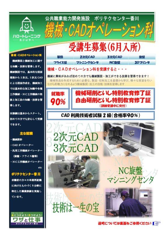 パリテク香川CAD