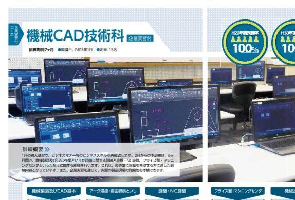 機械CAD技術科≫ポリテクセンター高知