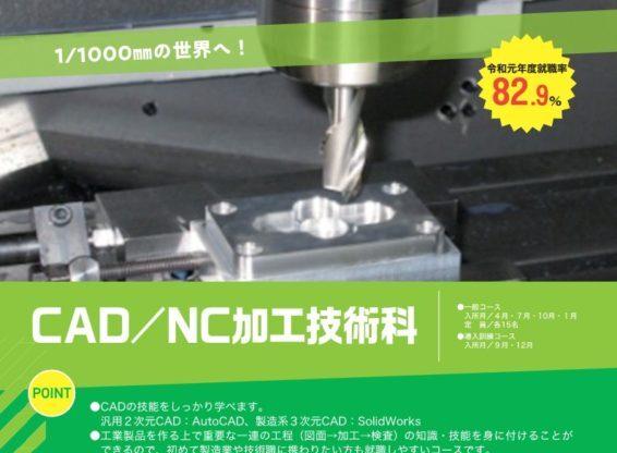 CAD/NC加工技術科≫ポリテクセンター鳥取