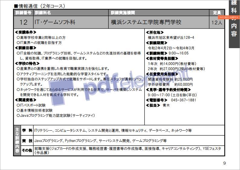 神奈川で長期職業訓練≫IT・ゲームソフト科
