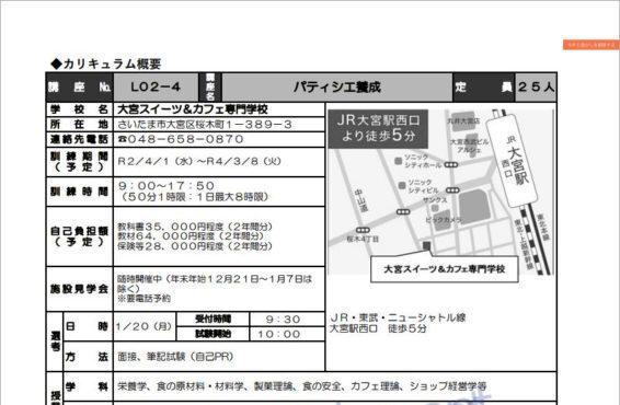 埼玉で長期職業訓練≫パティシエ養成