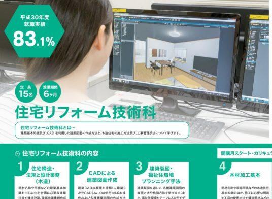 建築CAD住宅リフォーム技術科≫ポリテクセンター三重
