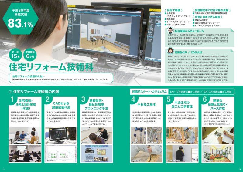 建築CAD住宅リフォーム技術科