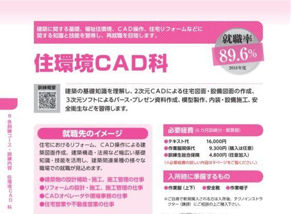 住環境CAD科≫ポリテクセンター佐賀