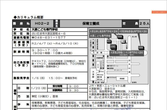 埼玉で長期職業訓練≫保育士養成