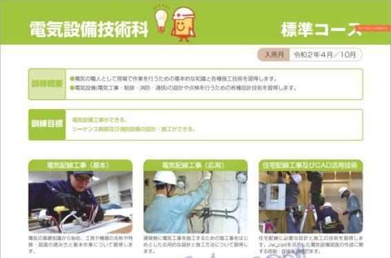 電気工事士≫ポリテクセンター北海道