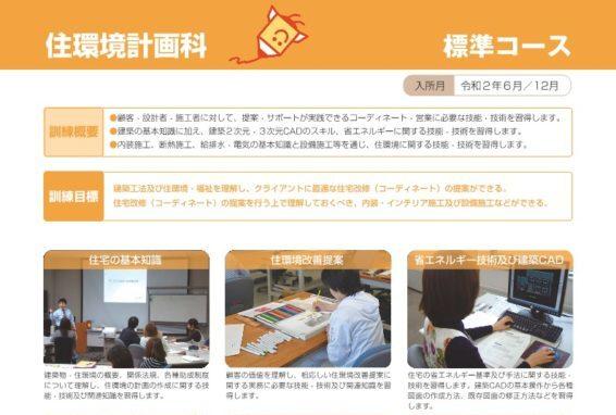 建築CAD住環境計画科≫ポリテクセンター北海道