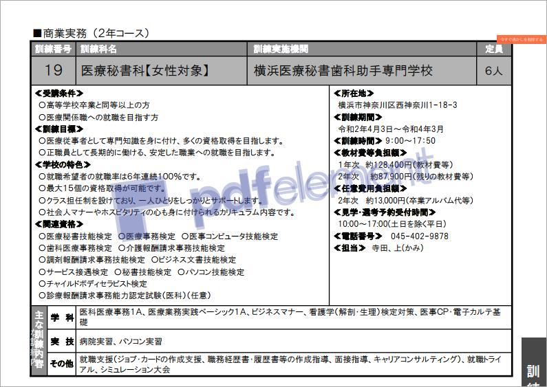 神奈川で長期職業訓練≫医療秘書科
