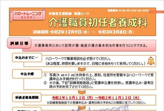 和歌山県で職業訓練≫介護職員初任者養成科