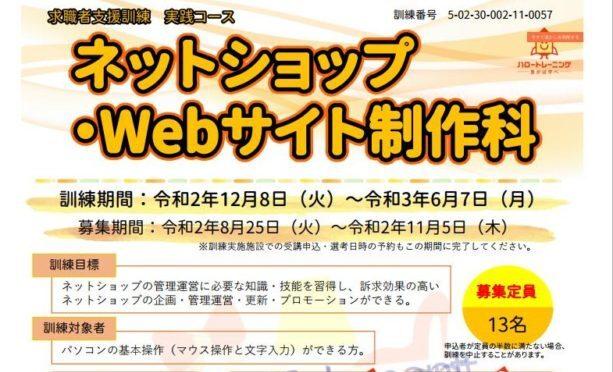 和歌山県で職業訓練≫WEBデザイン・ネットショップ科
