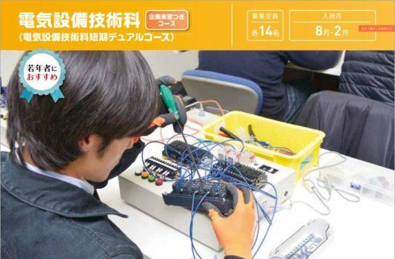 電気工事士≫ポリテクセンター埼玉