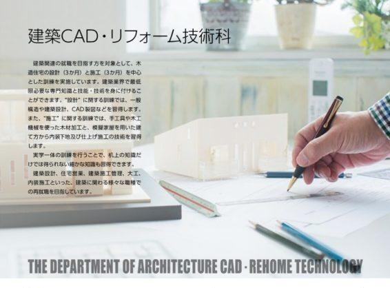 建築CAD・リフォーム技術科≫ポリテクセンター大分