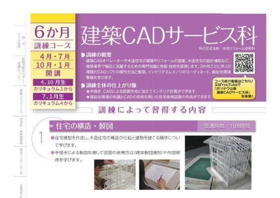 建築CADサービス科≫ポリテクセンター山梨
