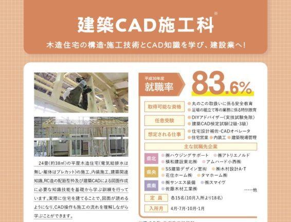 建築CAD施工科≫ポリテクセンター岩手