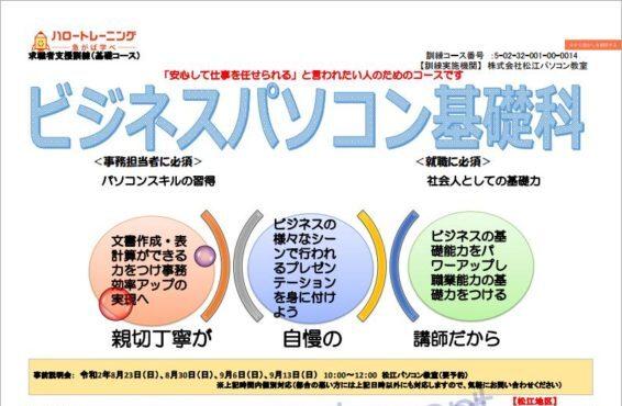 島根県で職業訓練≫ビジネスパソコン基礎科
