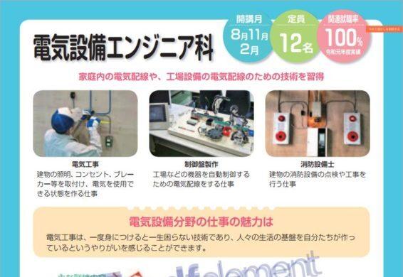 電気工事士 ≫ポリテクセンター広島