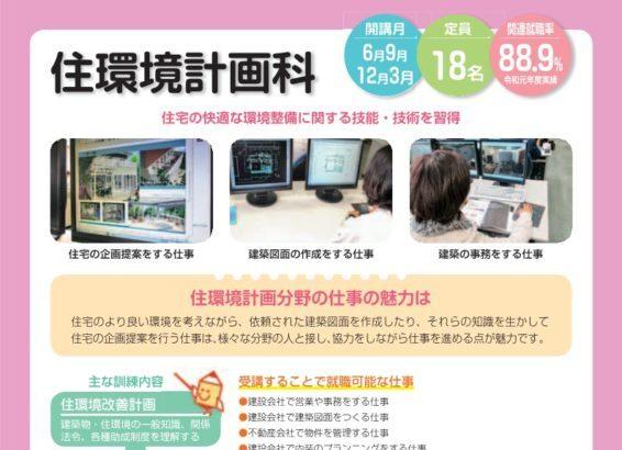 建築CAD住環境計画科 ≫ポリテクセンター広島