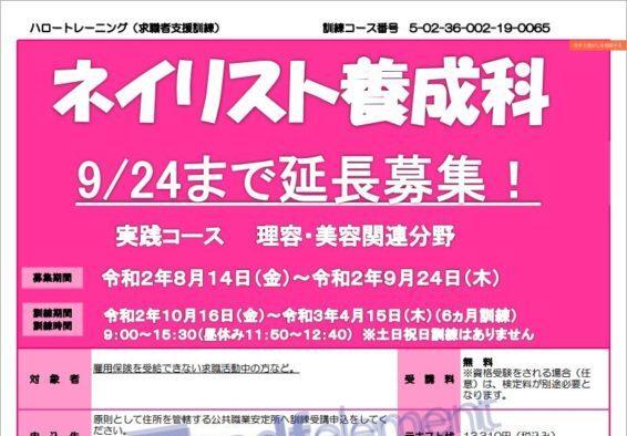 徳島県で職業訓練≫ネイリスト養成科