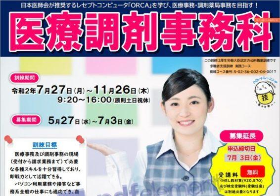 徳島県で職業訓練≫医療調剤事務科
