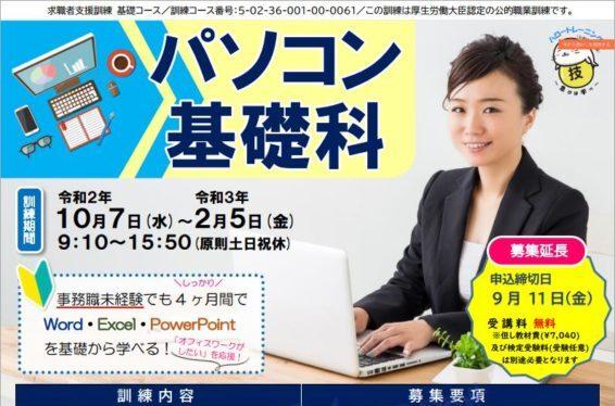 徳島県で職業訓練≫パソコン基礎科