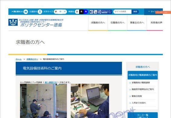 電気工事士≫ポリテクセンター徳島