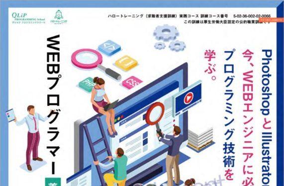 徳島県で職業訓練≫webデザイン・プログラミング科