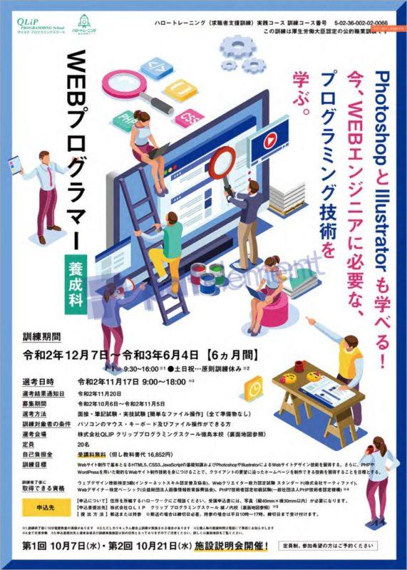 WEBデザイン・プログラミング