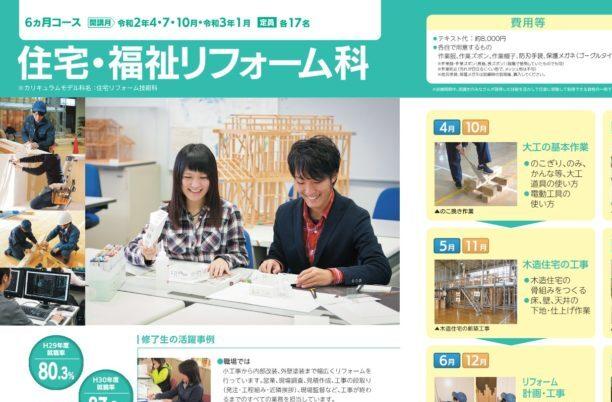建築CAD住宅福祉リフォーム科≫ポリテクセンター愛媛