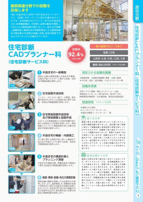 住宅診断CADプランナー科